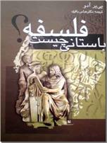 خرید کتاب فلسفه باستانی چیست؟ از: www.ashja.com - کتابسرای اشجع
