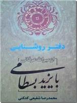 خرید کتاب دفتر روشنایی، از میراث عرفانی بایزید بسطامی از: www.ashja.com - کتابسرای اشجع