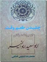 خرید کتاب چشیدن طعم وقت، از میراث عرفانی ابوسعید ابوالخیر از: www.ashja.com - کتابسرای اشجع