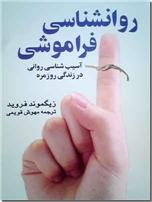 خرید کتاب روانشناسی فراموشی - فروید از: www.ashja.com - کتابسرای اشجع