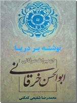 خرید کتاب نوشته بر دریا، از میراث عرفانی ابوالحسن خرقانی از: www.ashja.com - کتابسرای اشجع