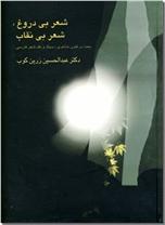 خرید کتاب شعر بی دروغ شعر بی نقاب از: www.ashja.com - کتابسرای اشجع