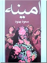 خرید کتاب امینه - مسعود بهنود از: www.ashja.com - کتابسرای اشجع