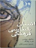 خرید کتاب انسان شناسی فرهنگی از: www.ashja.com - کتابسرای اشجع