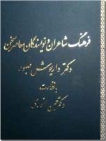 خرید کتاب فرهنگ شاعران و نویسندگان معاصر از: www.ashja.com - کتابسرای اشجع