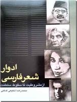 خرید کتاب ادوار شعر فارسی از: www.ashja.com - کتابسرای اشجع