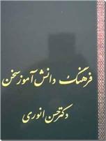 خرید کتاب فرهنگ دانش آموز سخن از: www.ashja.com - کتابسرای اشجع