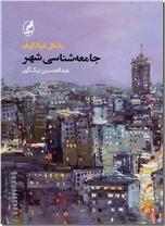 خرید کتاب جامعه شناسی شهر از: www.ashja.com - کتابسرای اشجع