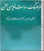 خرید کتاب فرهنگ درست نویسی سخن از: www.ashja.com - کتابسرای اشجع