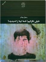 خرید کتاب خیلی نگرانیم شما لیلا را ندید - رسول یونان از: www.ashja.com - کتابسرای اشجع