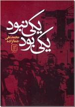 خرید کتاب یکی بود و یکی نبود از: www.ashja.com - کتابسرای اشجع