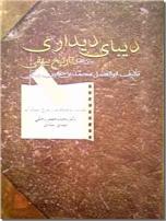 خرید کتاب دیبای دیداری - تاریخ بیهقی از: www.ashja.com - کتابسرای اشجع