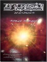 خرید کتاب انفجار بزرگ از: www.ashja.com - کتابسرای اشجع