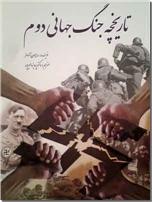 خرید کتاب تاریخچه جنگ جهانی دوم از: www.ashja.com - کتابسرای اشجع