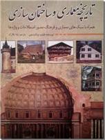 خرید کتاب تاریخچه معماری و ساختمان سازی از: www.ashja.com - کتابسرای اشجع
