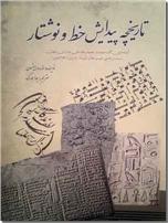 خرید کتاب تاریخچه پیدایش خط و نوشتار از: www.ashja.com - کتابسرای اشجع