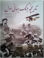 خرید کتاب تاریخچه جنگ جهانی اول از: www.ashja.com - کتابسرای اشجع