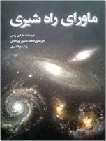خرید کتاب ماورای راه شیری از: www.ashja.com - کتابسرای اشجع
