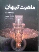 خرید کتاب ماهیت کیهان از: www.ashja.com - کتابسرای اشجع