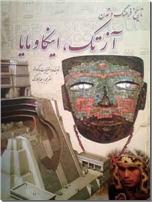 خرید کتاب تاریخ فرهنگ و تمدن آزتک، اینکا و مایا از: www.ashja.com - کتابسرای اشجع