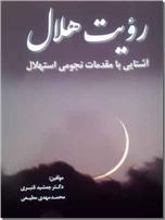 خرید کتاب رویت هلال ماه از: www.ashja.com - کتابسرای اشجع