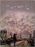 خرید کتاب تاریخ فرهنگ و تمدن روم از: www.ashja.com - کتابسرای اشجع