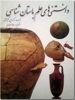 خرید کتاب دانستنی های علم باستان شناسی از: www.ashja.com - کتابسرای اشجع
