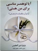 خرید کتاب آیا تو همسر مناسبی برای من هستی؟ از: www.ashja.com - کتابسرای اشجع