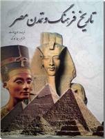 خرید کتاب تاریخ فرهنگ و تمدن مصر از: www.ashja.com - کتابسرای اشجع
