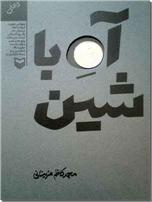 خرید کتاب آه با شین از: www.ashja.com - کتابسرای اشجع