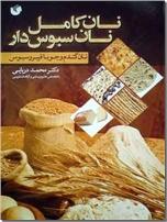 خرید کتاب نان کامل، نان سبوس دار از: www.ashja.com - کتابسرای اشجع