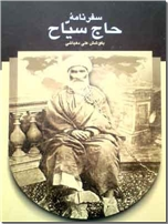 خرید کتاب سفرنامه حاج سیاح از: www.ashja.com - کتابسرای اشجع