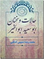 خرید کتاب حالات و سخنان ابوسعید ابوالخیر از: www.ashja.com - کتابسرای اشجع