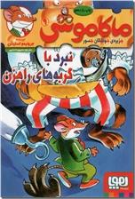 خرید کتاب دانشنامه دنیای علم از: www.ashja.com - کتابسرای اشجع