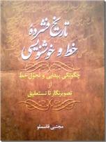 خرید کتاب تاریخ فشرده خط و خوشنویسی از: www.ashja.com - کتابسرای اشجع