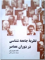 خرید کتاب نظریه جامعه شناسی در دوران معاصر از: www.ashja.com - کتابسرای اشجع