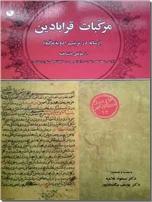 خرید کتاب مرکبات قرابادین از: www.ashja.com - کتابسرای اشجع