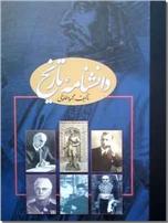 خرید کتاب دانشنامه تاریخ از: www.ashja.com - کتابسرای اشجع