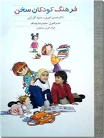 خرید کتاب فرهنگ کودکان سخن از: www.ashja.com - کتابسرای اشجع