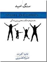 خرید کتاب سنگ امید از: www.ashja.com - کتابسرای اشجع