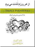 خرید کتاب از هر روزم لذت می برم از: www.ashja.com - کتابسرای اشجع