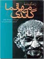 خرید کتاب زندگینامه مهاتما گاندی از: www.ashja.com - کتابسرای اشجع