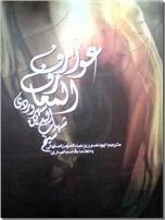 خرید کتاب عوارف المعارف شیخ اشراق از: www.ashja.com - کتابسرای اشجع