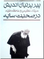 خرید کتاب پیر پرنیان اندیش - در صحبت سایه از: www.ashja.com - کتابسرای اشجع