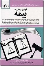 خرید کتاب قوانین و مقررات بیمه از: www.ashja.com - کتابسرای اشجع