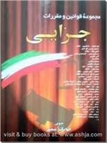 خرید کتاب مجموعه قوانین و مقررات جزایی از: www.ashja.com - کتابسرای اشجع