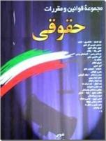 خرید کتاب مجموعه قوانین و مقررات حقوقی 1397 از: www.ashja.com - کتابسرای اشجع