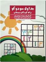 خرید کتاب جداول سودوکو از: www.ashja.com - کتابسرای اشجع