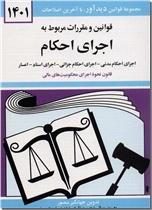 خرید کتاب قوانین و مقررات اجرای احکام از: www.ashja.com - کتابسرای اشجع