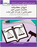 خرید کتاب قوانین دیوان محاسبات از: www.ashja.com - کتابسرای اشجع